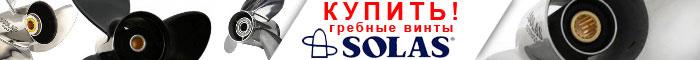 vinty_solas_kupit