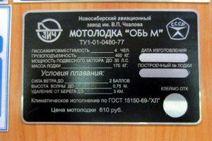 """Моторная лодка """"Обь-М"""" Фото-3"""